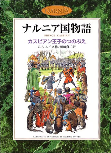 カスピアン王子のつのぶえ (カラー版 ナルニア国物語 2)