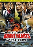 Umizaru 4 Brave Hearts Japanese Movie Dvd with Special Features (Hideaki Ito, Ai Kato, Ryuta Sato, Riisa Naka)