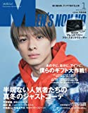 Men's NONNO(メンズノンノ) 2019年 01 月号 [雑誌]