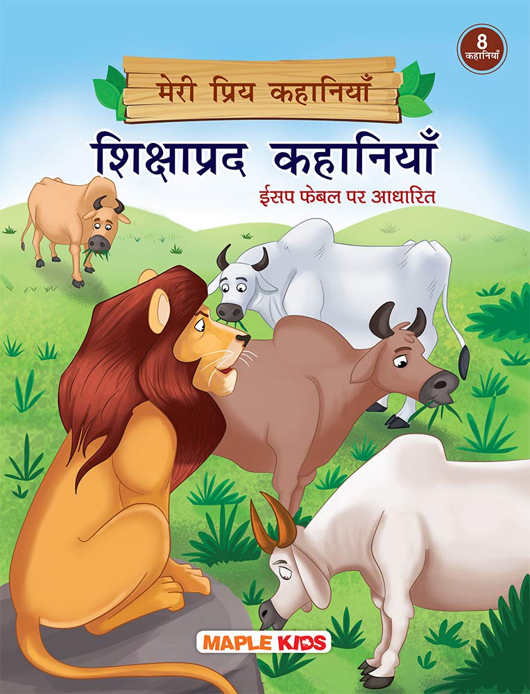Moral Stories (Illustrated) (Hindi) – My Favourite Stories 8 in 1