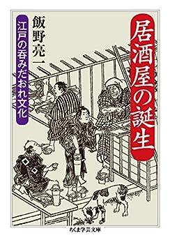 居酒屋の誕生:江戸の呑みだおれ文化