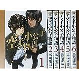 空手小公子物語 コミック 全6巻完結セット (ヤングマガジンコミックス)