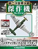 第二次世界大戦傑作機コレクション 78号 [分冊百科] (モデルコレクション付) (第二次世界大戦 傑作機コレクション)