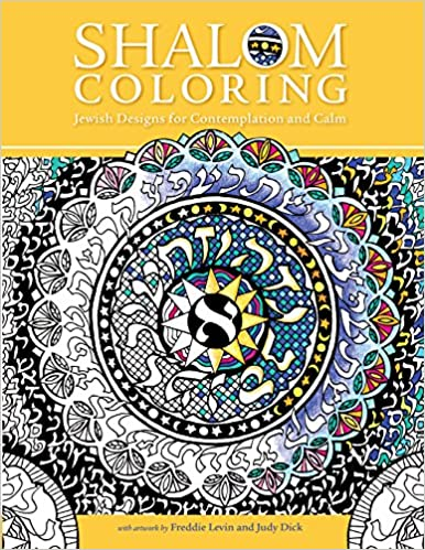shalom coloring adult coloring book freddie levin judy dick 9780874419412 amazoncom books - Amazon Adult Coloring Books