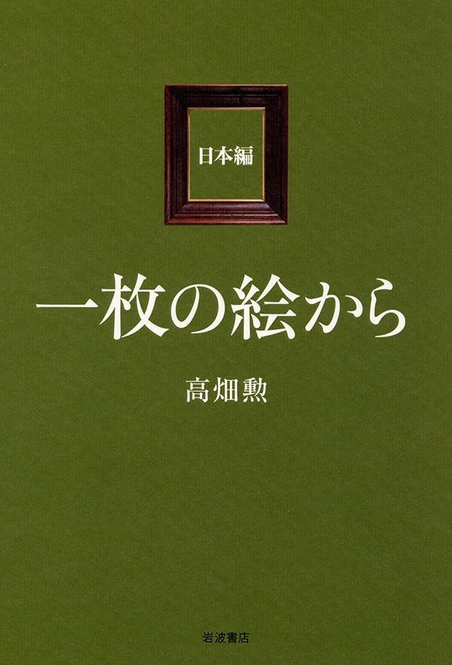 着替えるオーケストラつらい日本画 名作から読み解く技法の謎