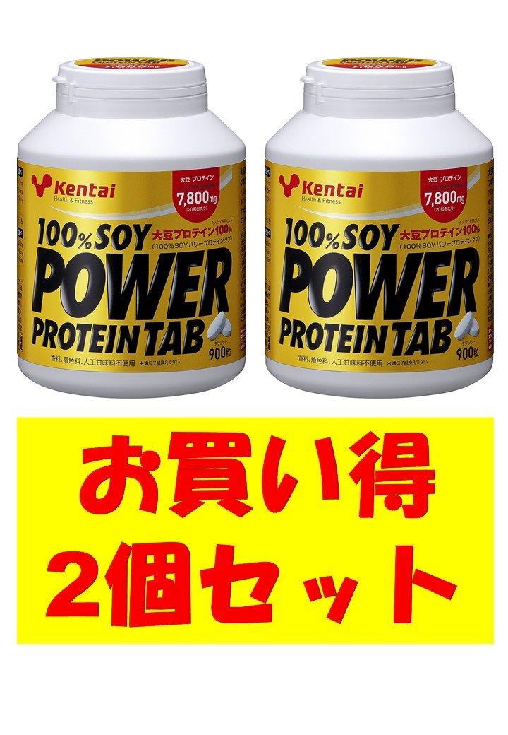 Kentai(ケンタイ) 100%SOYパワープロテインタブ 520mg×900粒【2個セット】 B073QQSNYK