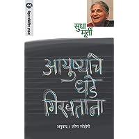 Ayushyache Dhade Girvtana