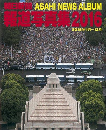 朝日新聞報道写真集2016