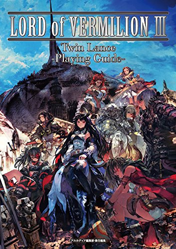 LORD of VERMILION III Twin Lance -Playing Guide-