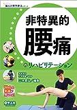 非特異的腰痛のリハビリテーション (痛みの理学療法シリーズ)