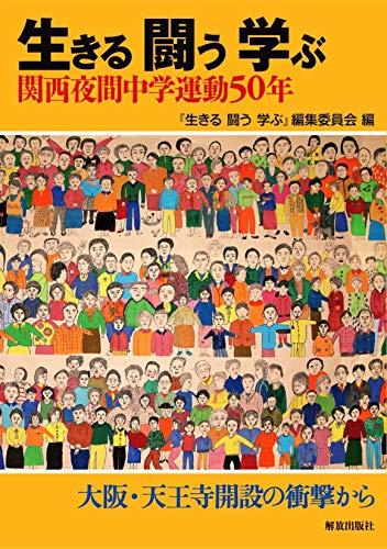 生きる 闘う 学ぶ: 関西夜間中学運動50年