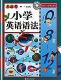 无敌小学英语语法(第2版)