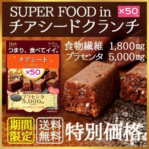 チアシードクランチチョコレート【ダイエットチョコレート】