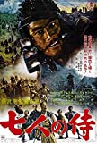 Seven Samurai POSTER Movie (27 x 40 Inches - 69cm x 102cm) (1954) (Japanese Style C)