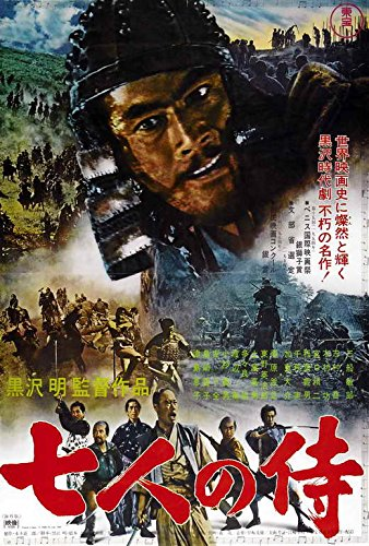 - Seven Samurai POSTER Movie (27 x 40 Inches - 69cm x 102cm) (1954) (Japanese Style C)