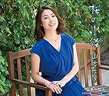 Meguriai-Toki No Itazura/Sakura No Tabibito