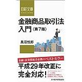 金融商品取引法入門〈第7版〉 (日経文庫)