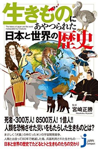 生きものにあやつられた日本と世界の歴史 (じっぴコンパクト新書)