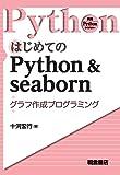 はじめてのPython & seaborn: ―グラフ作成プログラミング―