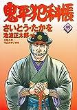 コミック 鬼平犯科帳 (99) (文春時代コミックス)