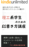 理工系学生のためのエントリーシート(ES)書き方講座