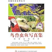 鸟兽虫鱼写真集/图解科普世界丛书(封面随机发货)