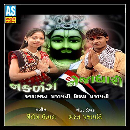 Amazon.com: Ajmal Ghere Avtaari: Kiran Prajapati Bharat Prajapati: MP3
