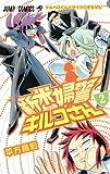 製品画像: Amazon: 新米婦警キルコさん 2 (ジャンプコミックス)[コミック]: 平方 昌宏