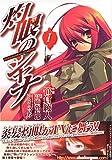 灼眼のシャナ 1 (電撃コミックス)