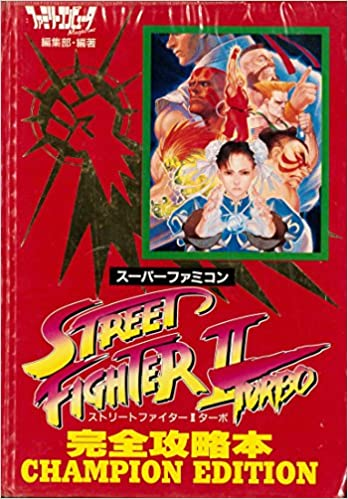 Street Fighter 2 Turbo fully capture this CHAMPION EDITION: 9784192052733: Amazon.com: Books