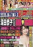 週刊大衆 2019年 7/8 号 [雑誌]