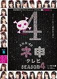 AKB48 ネ申テレビ シーズン4[3枚組BOX] [DVD]