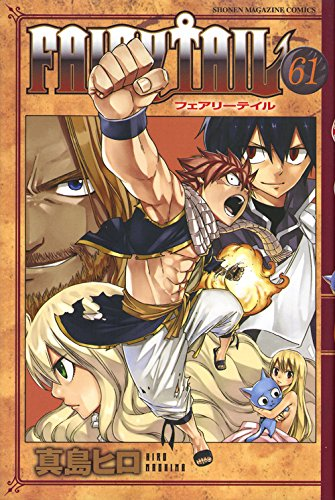 FAIRY TAIL(61) (講談社コミックス)