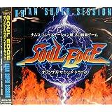 SOUL EDGE ― オリジナル・サウンドトラック