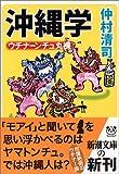 沖縄学―ウチナーンチュ丸裸 (新潮文庫)
