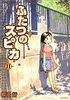 ふたつのスピカ 11 (MFコミックス フラッパーシリーズ)