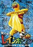 愛の戦士レインボーマンVOL.1 [DVD]
