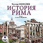 Istoriya Rima [History of Rome] | Teodor Mommzen