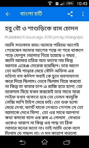 Amazon com: Bangla Choti: Appstore for Android