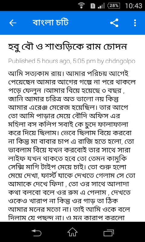 Bangla Panu Story Book