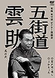 本格 本寸法 ビクター落語会 五街道雲助 其の弐 宮戸川・通し/よかちょろ [DVD]