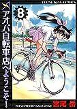 アオバ自転車店へようこそ!  (8) (ヤングキングコミックス)