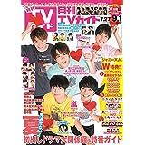 月刊TVガイド 2020年9月号