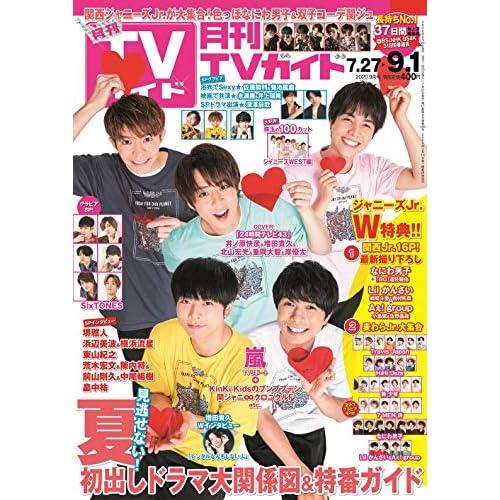 月刊TVガイド 2020年9月号 表紙画像