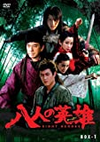 [DVD]八人の英雄(ヒーロー) DVD-BOX PART 1