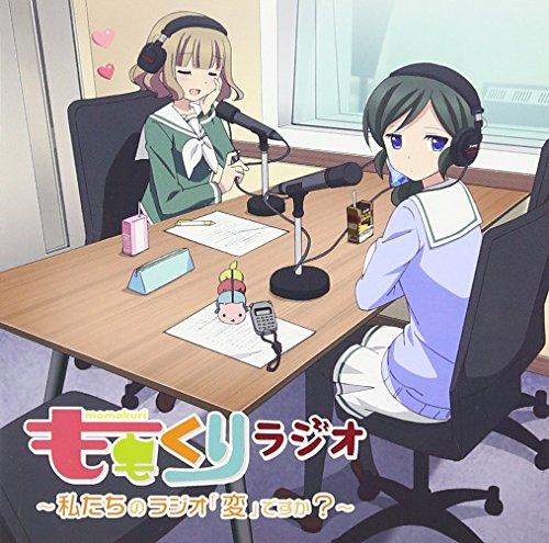 Radio CD (Ai Kakuma, Naomi Ozora) - Radio CD Momokuri Radio Watashitachi No Radio Hen Desuka? (2CDS) [Japan CD] HBKM-112