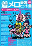 着メロ最強ヒット曲インプットマニュアル 3