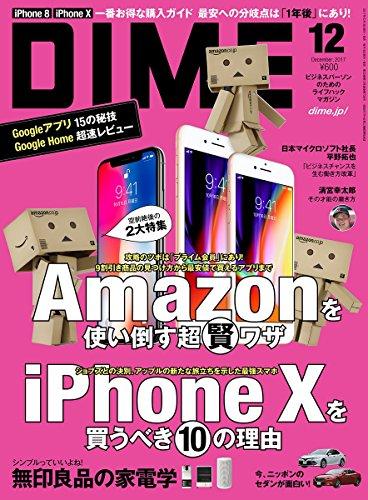 DIME(ダイム) 2017年 12 月号 [雑誌]