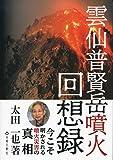 雲仙普賢岳噴火回想録