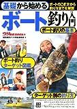 基礎から始める ボート釣り入門 (つり情報BOOKS)